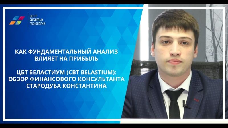 7 просмотров CBT VIP: обзор финансового эксперта Константина Стародуба