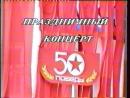 Праздничный концерт к 50-летию Победы в ВОВ на площади у Дома Радио (Абакан-Видеоканал, 9 мая 1995)
