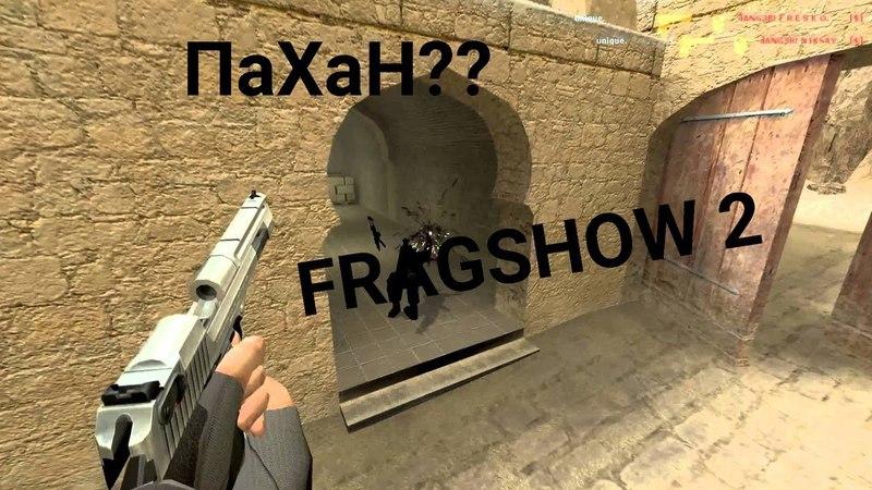 FRAGSHOW 2 - CS:S v34 - ПаХаН??