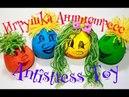 Как сделать игрушку Антистресс Капитошка How to make a toy Antistress 如何制作玩具Antistress