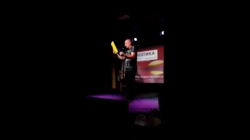 Алексей INGWAZ Белый выступление на ПОЭТИКЕ @SGT. PEPPER'S BAR | 08.07.2018 №3