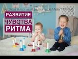 Развитие чувства ритма у ребенка - Мария Торкунова