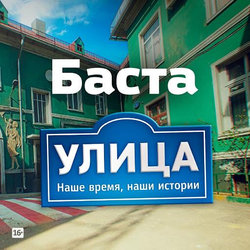 """Баста альбом Улица (Из т/с """"Улица"""")"""