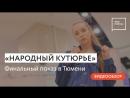 «Народный кутюрье» финальный показ в Тюмени