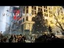 World War Z — дебютный трейлер