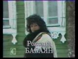 09. Роксана Бабаян. Витенька (