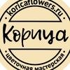 Koritsa Tsvetochnaya-Masterskaya