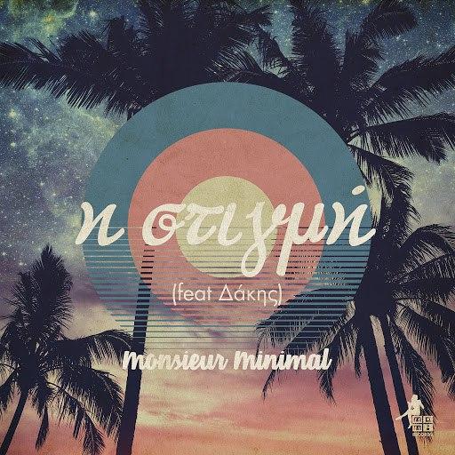 Monsieur Minimal альбом H Stigmi
