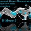 К-мото47 Информационный портал Мотоциклистов