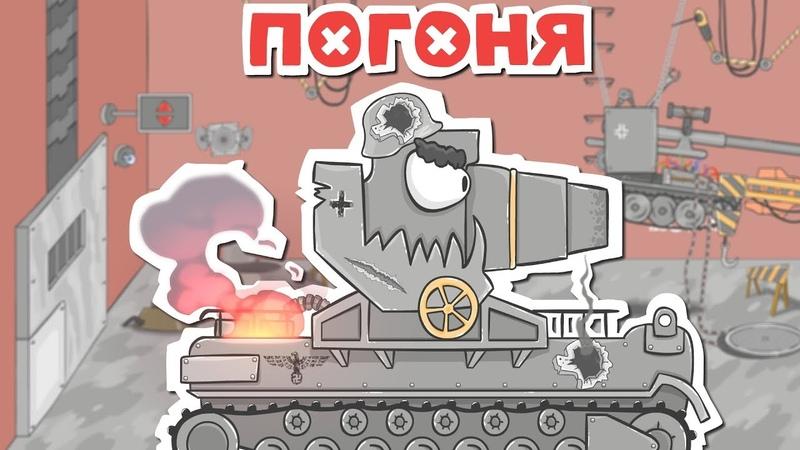 Погоня. Мультики про танки. 7серия worldoftanks wot танки — [wot-vod.ru]
