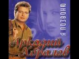 Аркадий Хоралов - Я позвоню (видеоклип).