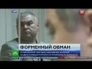 Эфир НТВ ЧП от 21 11 2017 Форменный обман