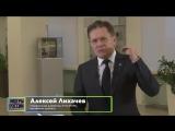 Генеральный директор «Росатом» Алексей Лихачёв о Всероссийском конкурсе «Лидеры России»