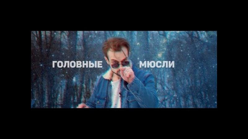 ГОЛОВНЫЕМЮСЛИ- Путешествуй-Отдыхай
