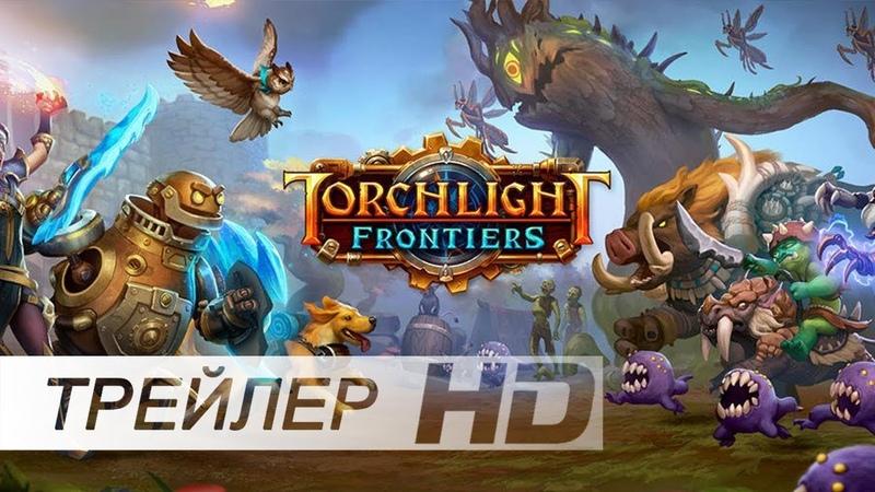 Torchlight Frontiers (2019) — Русский трейлер игры (Дубляж) (No Future)