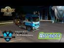 🔴Стрим Euro Truck Simulator 2 MP Автовоз
