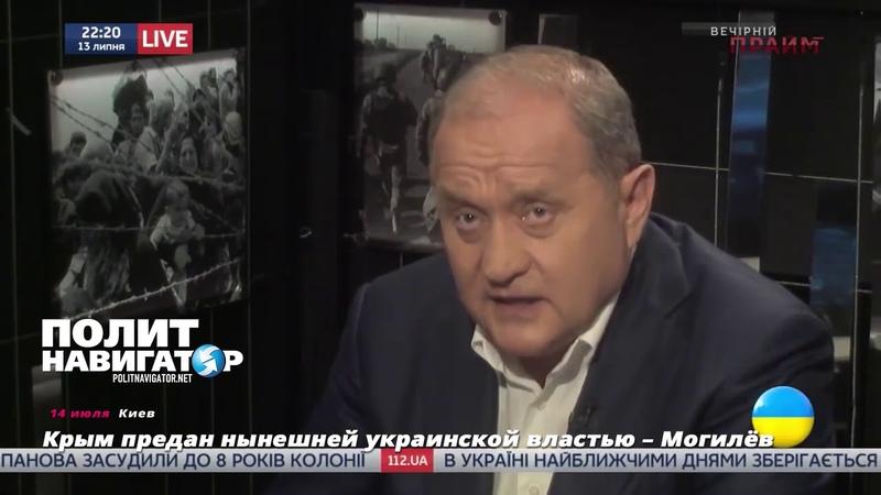Крым предан нынешней украинской властью – Могилёв