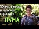 Женский типаж в мужском гороскопе Ч 2 ЛУНА Астрология