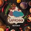 Restobar БАРАSHКИ  | Набережные Челны
