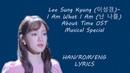 О времени OST Lee Sung Kyung I Am What I Am