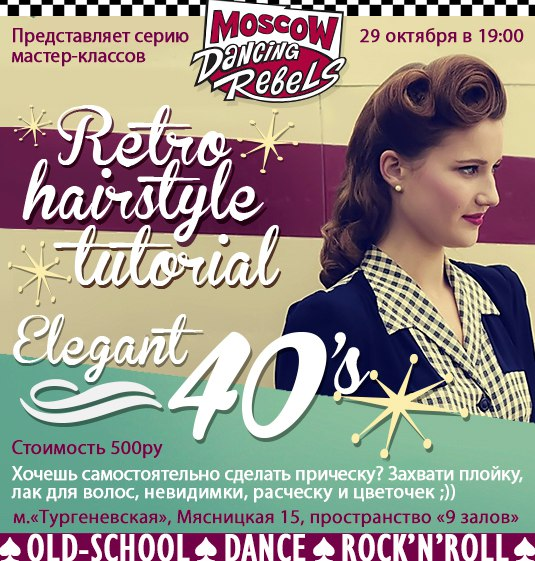 29.10 RetroHairstyle tutorial от MoscowDancingRebels!