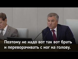 Председатель ГД отвечает на критику в адрес фракции