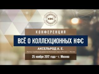 Аксельрод А.Е. Конференция «Всё о Коллекционной серии КФС» 25.11.17