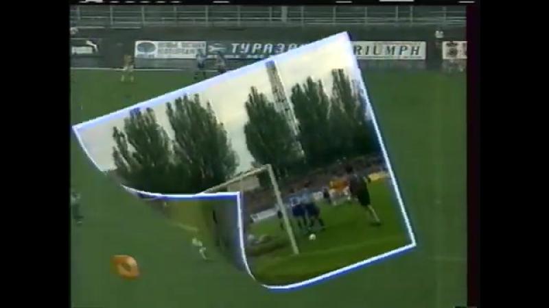 Кубок УЕФА 1997/98. Днепр (Украина) - Алания (Владикавказ) - 1:4 (1:4).