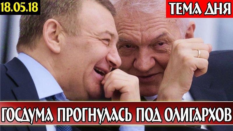ДУМА ОТМЕНИЛА ЗАКОН ИЗ-ЗА ДАВЛЕНИЯ ОЛИГАРХОВ.18.05.18