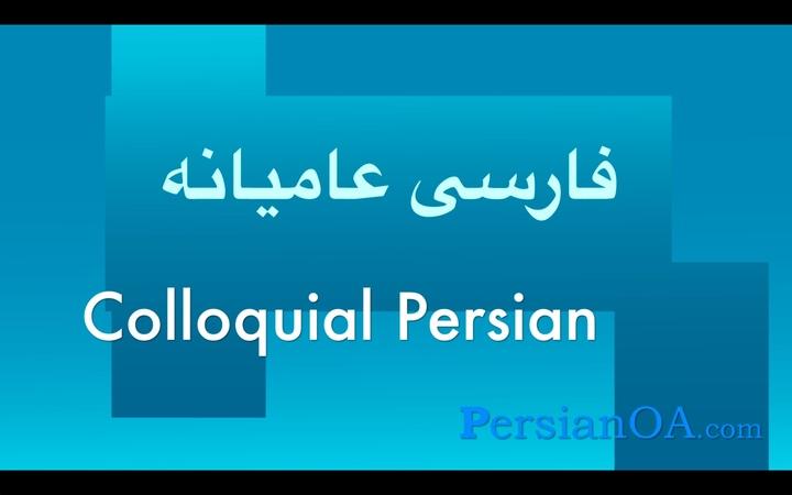 Colloquial Persian Farsi