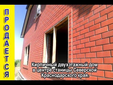 Продаю кирпичный двухэтажный дом в ст. Северской Краснодарского края.