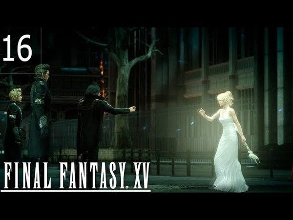 Final Fantasy XV Windows Edition прохождение - глава 14 16