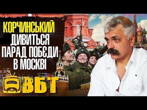 Корчинський дивиться Парад Пабєди на Красной площади 9 мая 2018
