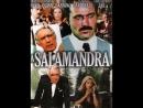 Саламандра / The Salamander, 1981 Гаврилов,1080