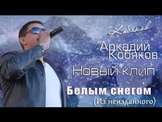 """Аркадий Кобяков """"Белым снегом заметает ночь твои следы"""" (Демо версия) Из неизданного"""