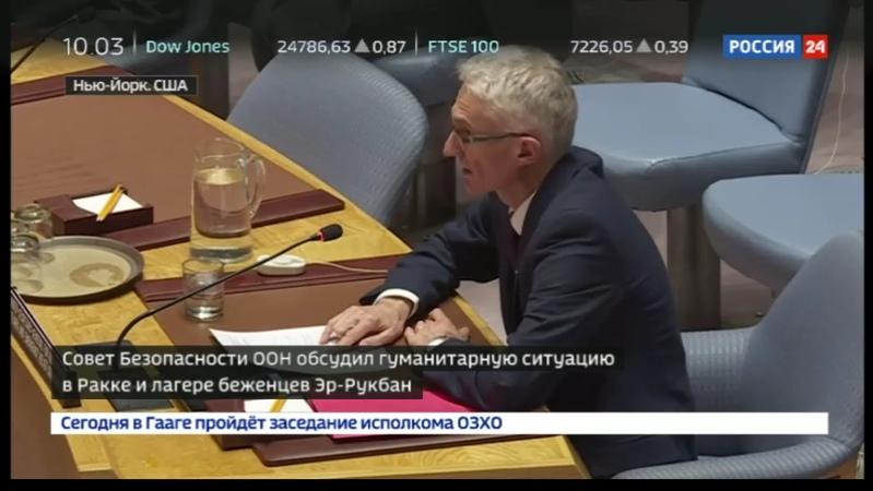 Новости на Россия 24 • В Совбезе ООН говорили о гуманитарной катастрофе в сирийской Ракке
