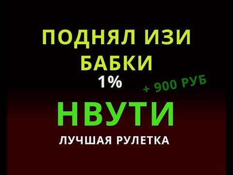 Поднял деньги на сайте нвути поймал 2 раза 1% 900 руб