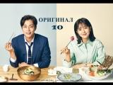 Кушать подано 3 / Lets Eat 3 - 10 / 14 (оригинал без перевода)