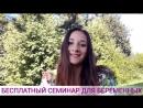 Бесплатный Семинар для Беременных от Ольги Воробьевой
