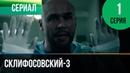 ▶️ Склифосовский 3 сезон 1 серия Склиф 3 Мелодрама Фильмы и сериалы Русские мелодрамы