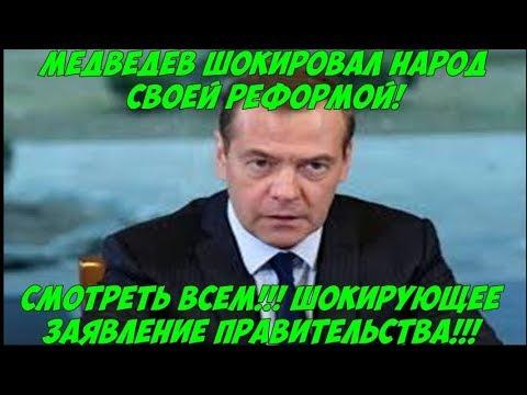 СРОЧНО! Медведев наплевал на всех! Власть сходит с ума! Люди в шоке от таких законов