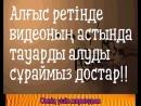 Караоке-Маралдым