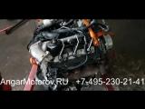 Купить Двигатель Audi Q7 3.0 BUN CASB Двигатель Ауди Ку 7 3.0 TDI quattro BUN CAS B Наличие