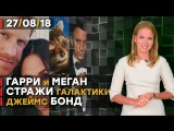 Голливудский скандал и пополнение в семье Виндзоров: новости шоу-бизнеса