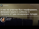 В Санкт-Петербурге на выборах пускали мыльные пузыри