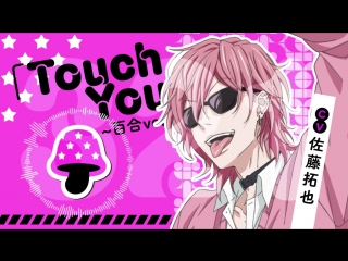 「ヤリチン☆ビッチ部」主題歌「Touch You~百合ver.~」試聴PV