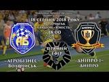 LIVE Футбол Агробзнес Волочиськ - СК Днпро-1 Чемпонат Украни Перша лга