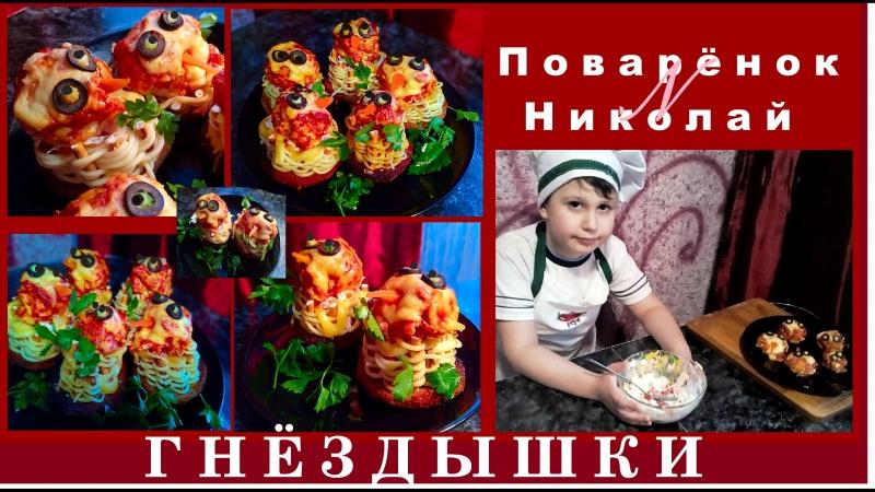 Поварёнок Николай *ГНЁЗДЫШКИ*