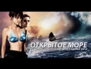 Фильмы Ужасов - Заклинательница акул (2011)