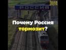 Китай построил 22 тыс км высокоскоростных до 200 км ч железнодорожных путей А в России скорость передвижения грузов по желез